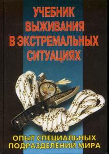 П.Дарман - Учебник выживания в экстремальных ситуациях (2001) PDF