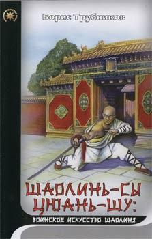 Кунг Фу Шаолиня Книги